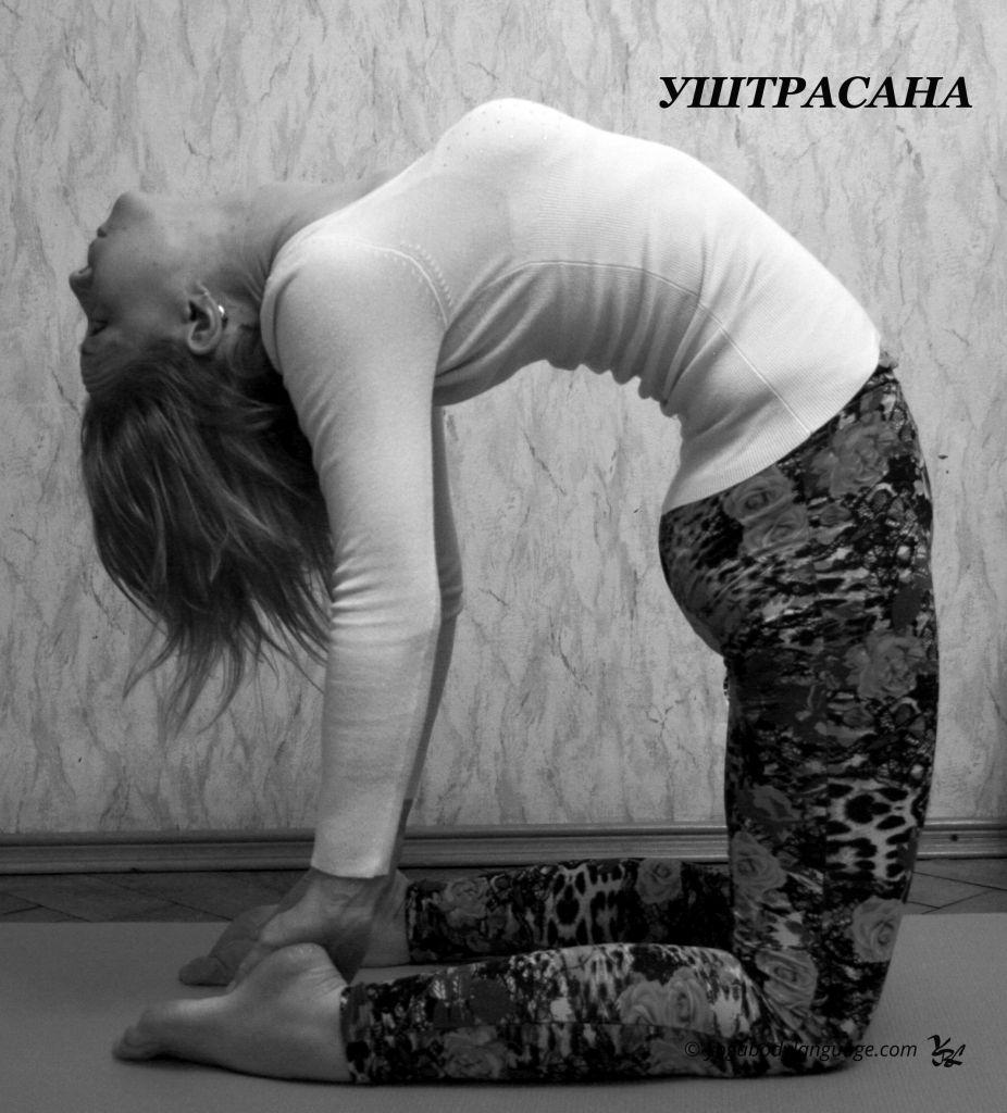 Yoga for advanced