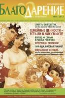 Журнал Благодарение. Выпуск 6 title