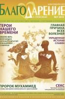 Журнал Благодарение. Выпуск 7.title
