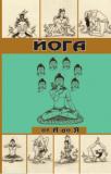 Йога от А до Я. Практика асан с позиции Аюрведы. Дэвид Фроли