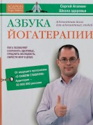Азбука йогатерапии. Сергей Агапкин