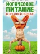 Йогическое питание в средней полосе. Принципы аюрведы в практике йоги. Михаил Баранов