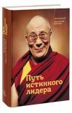 Путь истинного лидера. Далай-лама XIV, Лоренс ван ден Майзенберг