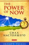 Сила Настоящего = The Power of Now. Экхарт Толле