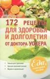 172 рецепта для здоровья и долголетия. Норман Уокер