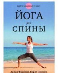 Йога для спины. Лорен Фишмен, Кэрол Эрдмен