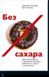 Без сахара. Научно обоснованная и проверенная программа избавления от сладкого в своем рационе. Джейкоб Тейтельбаум и Кристл Фидлер